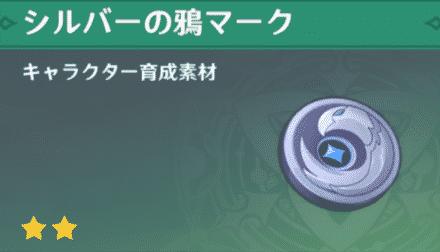 Insignia de cuervo plateada en Genshin Impact